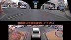 マルチアングル全周囲モニター 〔ブラインドコーナーモニター+後方視点からの映像表示〕