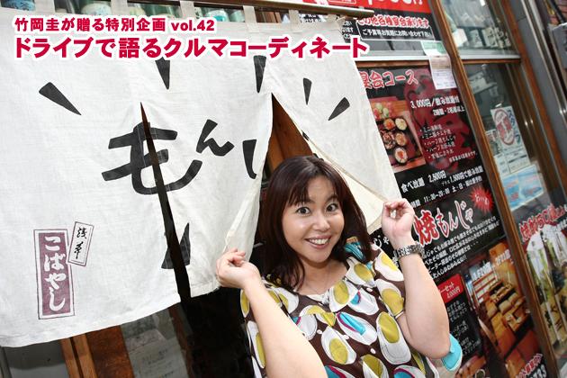 竹岡圭のドライブvol.42 浅草・両国~東京下町ミニツアー~
