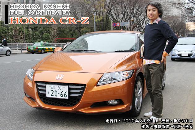 ホンダ CR-Z 実燃費レビュー【一般道編】