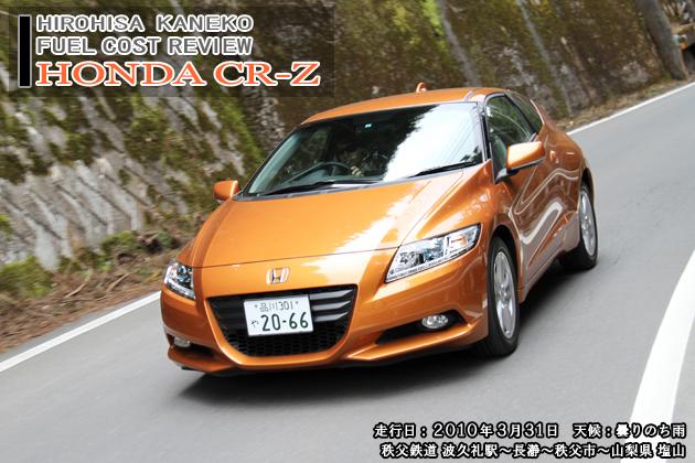 ホンダ CR-Z 実燃費レビュー【ワインディング編】