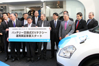 ベタープレイスと日本交通「EVタクシー運用実証事業スタート」記者会見にて