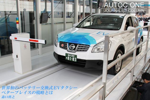 世界初のバッテリー交換式EVタクシー、ベタープレイスの戦略とは/森口将之