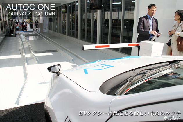 EVタクシー普及による新しい未来のカタチ/藤島知子
