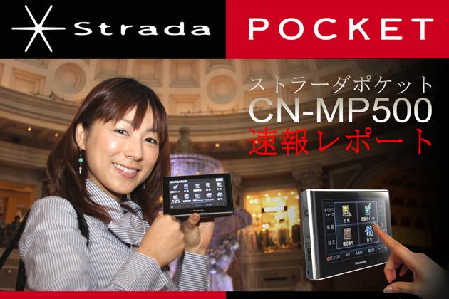 パナソニック ストラーダポケット CN-MP500 速報レポート/塩村文夏