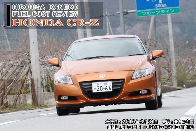 ホンダ CR-Z 実燃費レビュー【高速道路編】