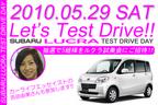 【参加者募集】5/29(土) 「スバル ルクラ」試乗会開催!