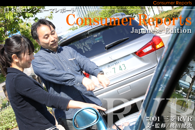 日本版コンシューマレポート -三菱 RVR ユーザー試乗レビュー-