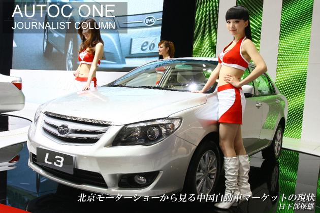 北京MSから見る中国自動車マーケットの現状/日下部保雄