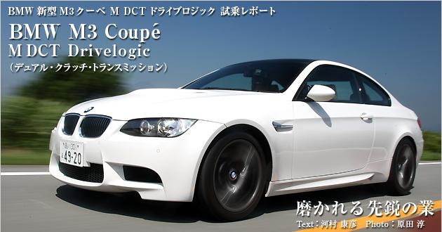 BMW M3クーペ M DCT Drivelogic 試乗レポート