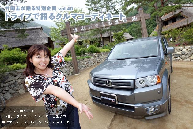 竹岡圭のドライブvol.40 富士五湖周辺で初夏を涼む