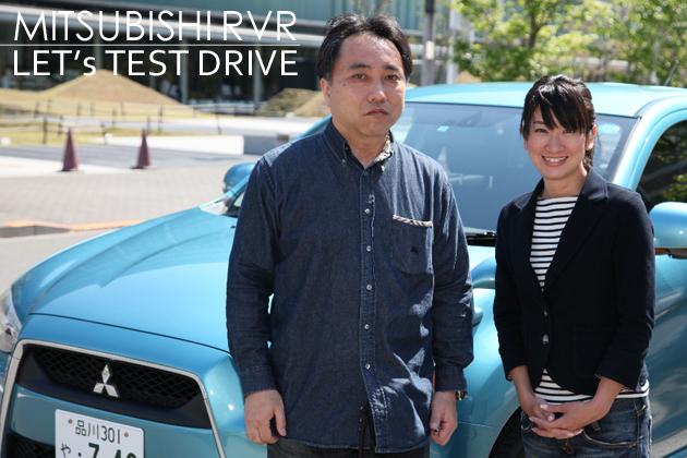 三菱 RVR ユーザー試乗レポート