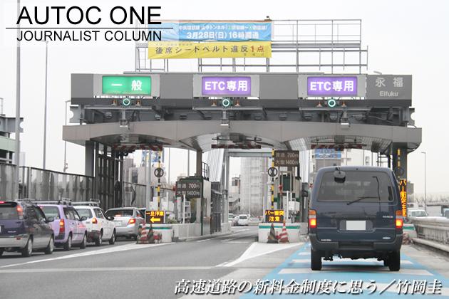 高速道路の新料金制度に思う/竹岡圭