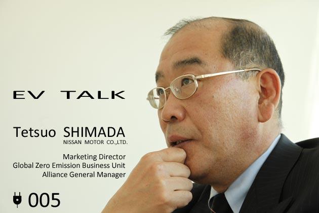 日産自動車 ゼロエミッション事業本部事業部長 島田哲夫氏インタビュー