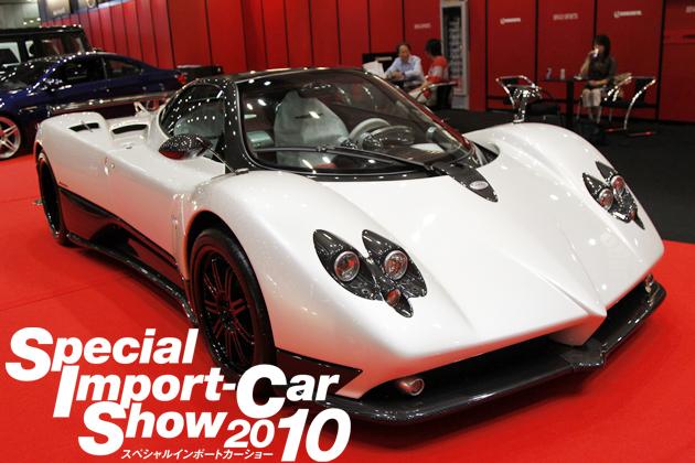 SIS東京スペシャルインポートカーショー2010 画像ギャラリー vol.1