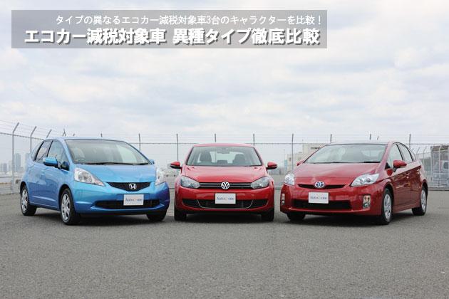 エコカー減税対象車 異種タイプ徹底比較