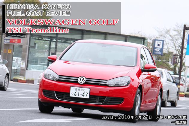 フォルクスワーゲン ゴルフ TSIトレンドライン 実燃費レビュー【一般道編】