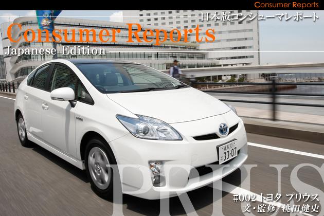 日本版コンシューマレポート-トヨタ プリウス ユーザー試乗レビュー-