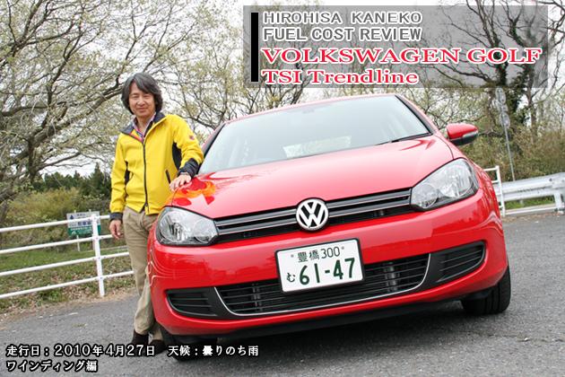 フォルクスワーゲン ゴルフ 1.2TSI 実燃費レビュー【ワインディング編】