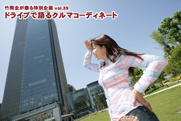 竹岡圭のドライブvol.39 東京つながりスポットへ
