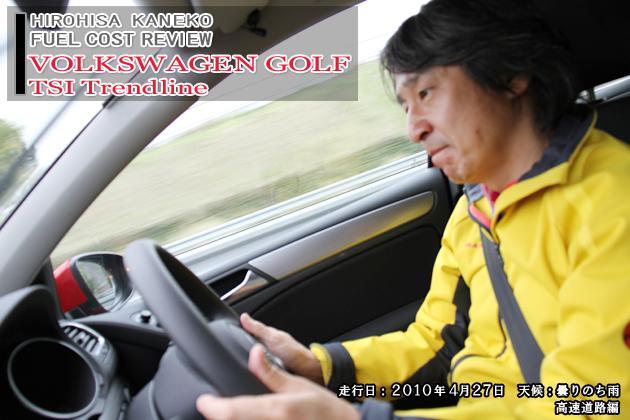 フォルクスワーゲン ゴルフ 1.2TSI 実燃費レビュー【高速道路編】