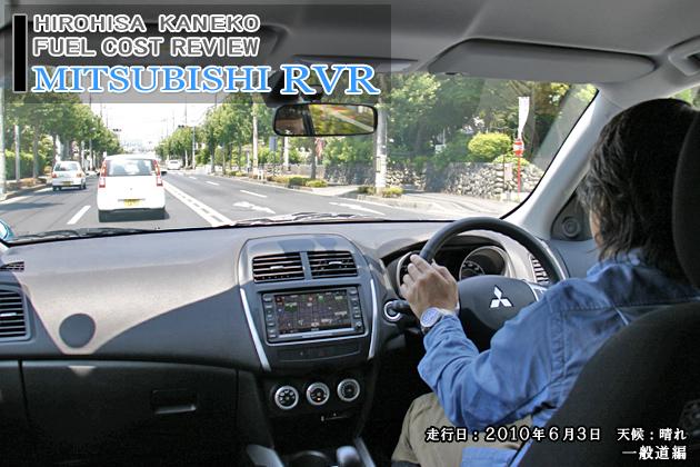 三菱 RVR 実燃費レビュー【一般道編】