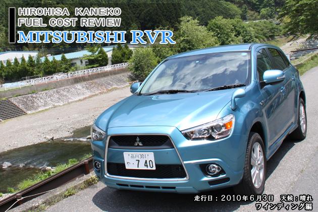 三菱 RVR 実燃費レビュー【ワインディング編】