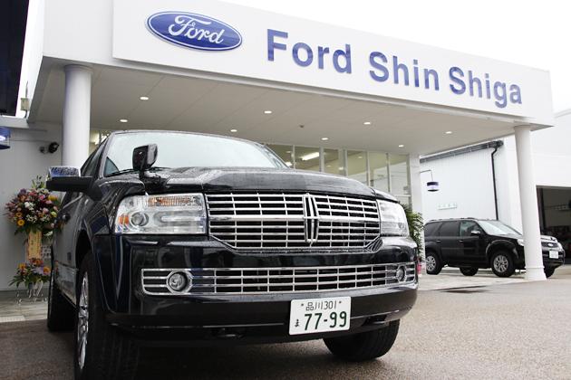 フォード新滋賀 彦根店が新規オープン