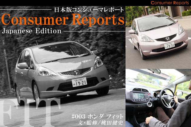 日本版コンシューマレポート-ホンダ フィット ユーザー試乗レビュー-