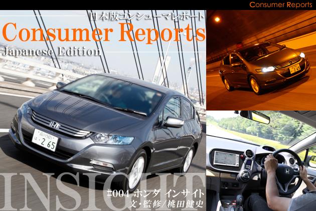 日本版コンシューマレポート-ホンダ インサイト ユーザー試乗レビュー-