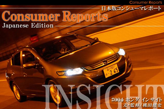 インサイトのユーザー評価・レビュー/試乗