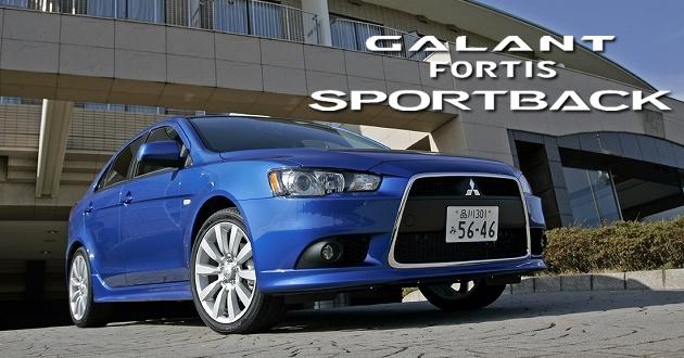 三菱 ギャランフォルティス スポーツバック 試乗レポート