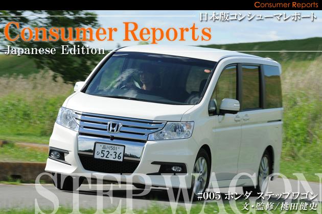 日本版コンシューマレポート -ホンダ ステップワゴン ユーザー試乗レビュー-