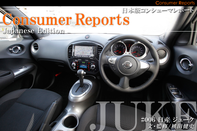 日本版コンシューマレポート -日産 ジューク ユーザー試乗レビュー-