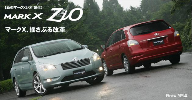 トヨタ マークXジオ 新型車解説