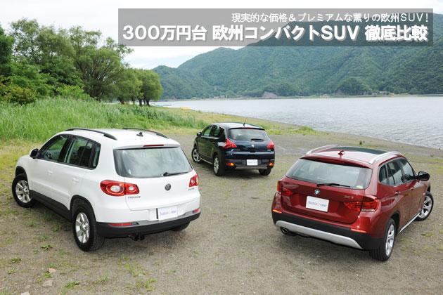 300万円台 欧州コンパクトSUV 徹底比較