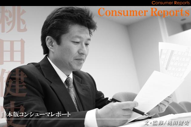 日本版コンシューマレポート -ダイハツ タント ユーザー試乗レビュー-