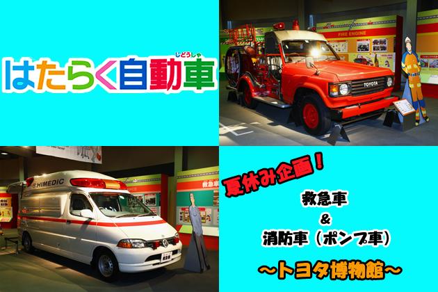 """トヨタ博物館 """"はたらく自動車"""" ~救急車/消防車(ポンプ車)~"""