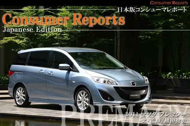 日本版コンシューマレポート-マツダ プレマシー ユーザー試乗レビュー-