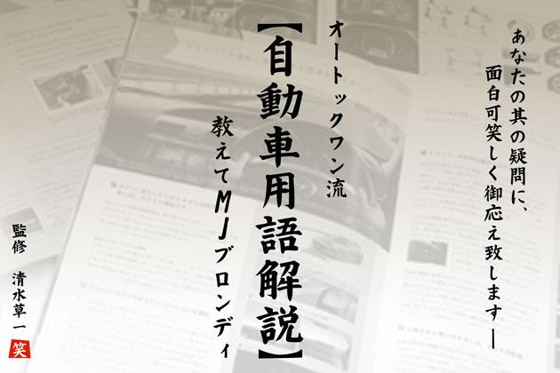 家族にウケがいいドライブ作法入門 その7/大渋滞、高速か下道か!?