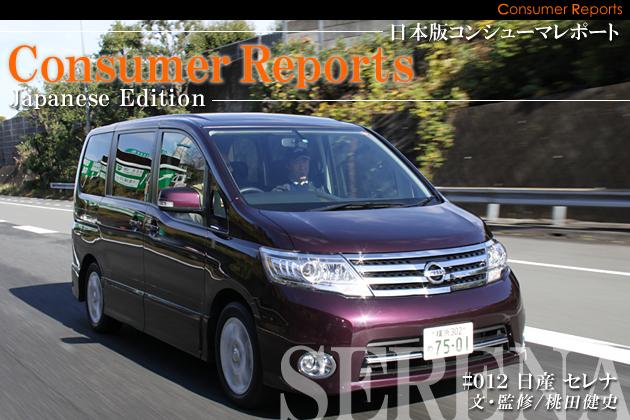 日本版コンシューマレポート-日産 セレナ ユーザー試乗レビュー-