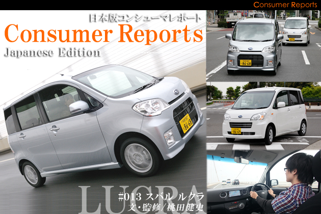 日本版コンシューマレポート-スバル ルクラ ユーザー試乗レビュー-