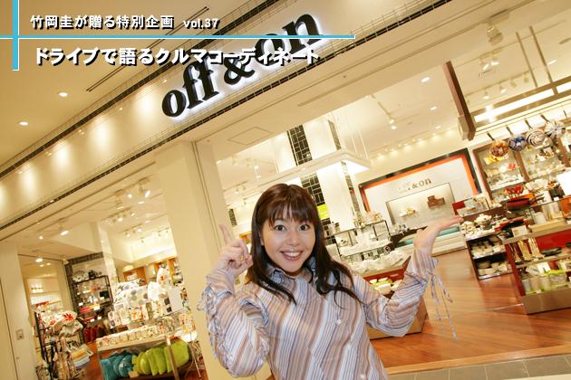 off&on / キャザニア東京