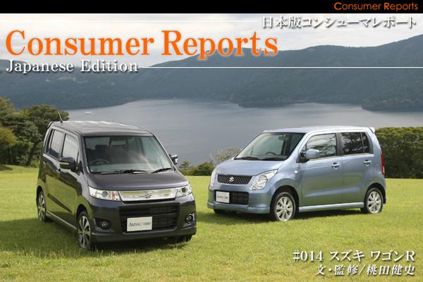 日本版コンシューマレポート-スズキ ワゴンR ユーザー試乗レビュー-