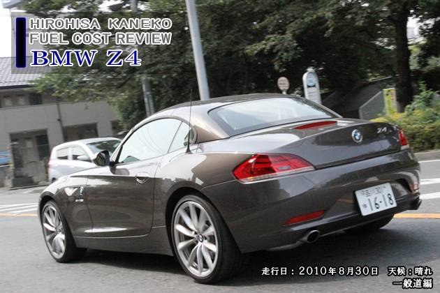 BMW Z4 実燃費レビュー【一般道編】