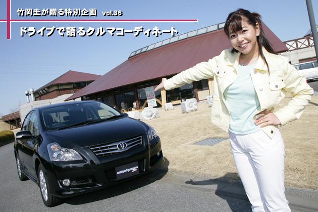 竹岡圭のドライブvol.36 春を感じるたびで大人のドライブ