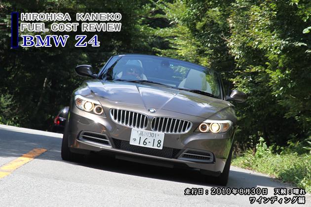 BMW Z4 実燃費レビュー【ワインディング編】