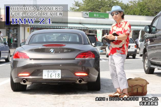 BMW Z4 実燃費レビュー【高速道路編】