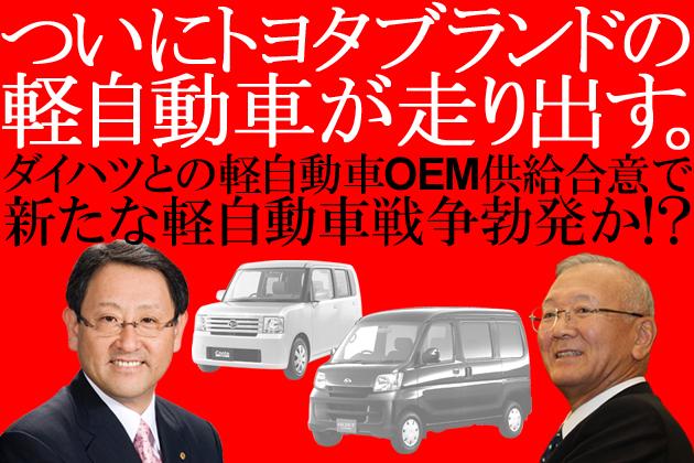 トヨタ ダイハツとの軽自動車OEM供給合意へ