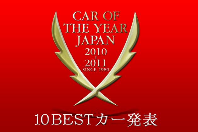 日本カー・オブ・ザ・イヤー2010-2011 10ベスト特集