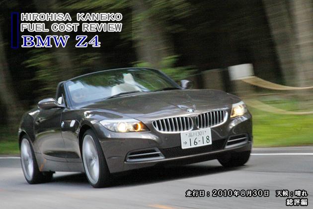 BMW Z4 実燃費レビュー【総評編】